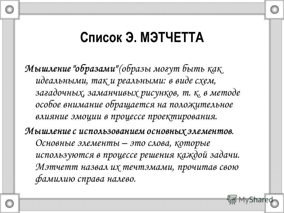 Список Э. МЭТЧЕТТА В методе используются следующие