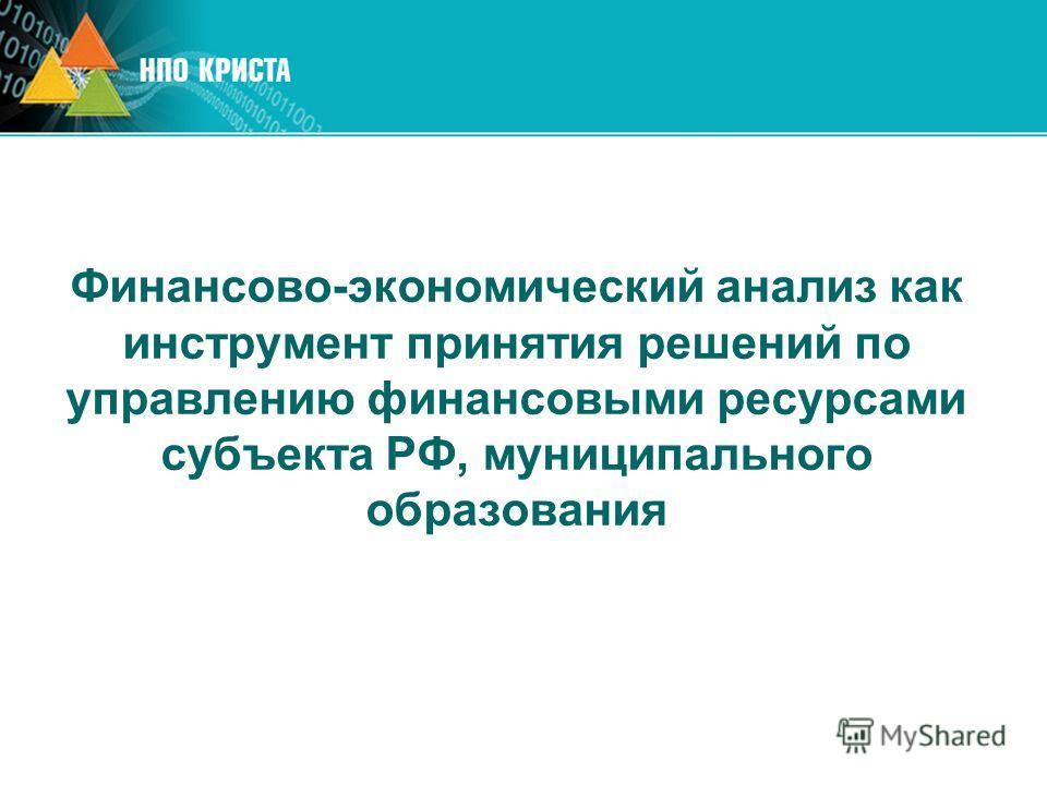 Финансово-экономический анализ как инструмент принятия решений по управлению финансовыми ресурсами субъекта РФ, муниципального образования