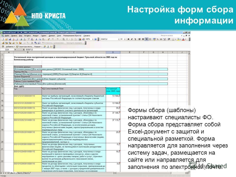 Настройка форм сбора информации Формы сбора (шаблоны) настраивают специалисты ФО. Форма сбора представляет собой Excel-документ с защитой и специальной разметкой. Форма направляется для заполнения через систему задач, размещается на сайте или направл