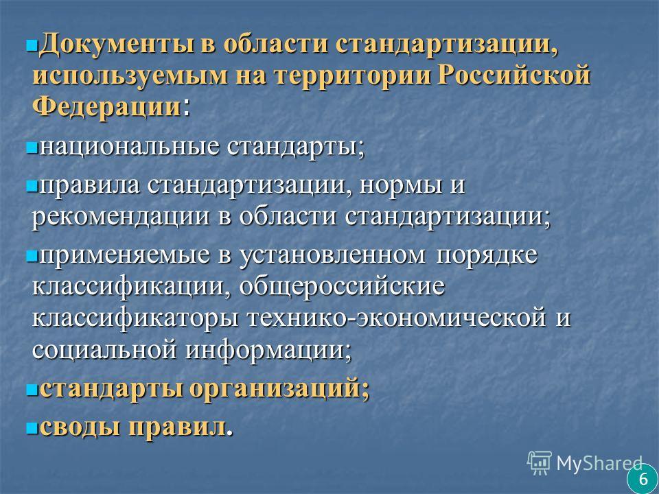 Документы в области стандартизации, используемым на территории Российской Федерации : Документы в области стандартизации, используемым на территории Российской Федерации : национальные стандарты; национальные стандарты; правила стандартизации, нормы