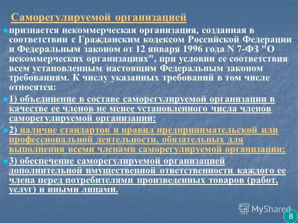 Саморегулируемой организацией признается некоммерческая организация, созданная в соответствии с Гражданским кодексом Российской Федерации и Федеральным законом от 12 января 1996 года N 7-ФЗ