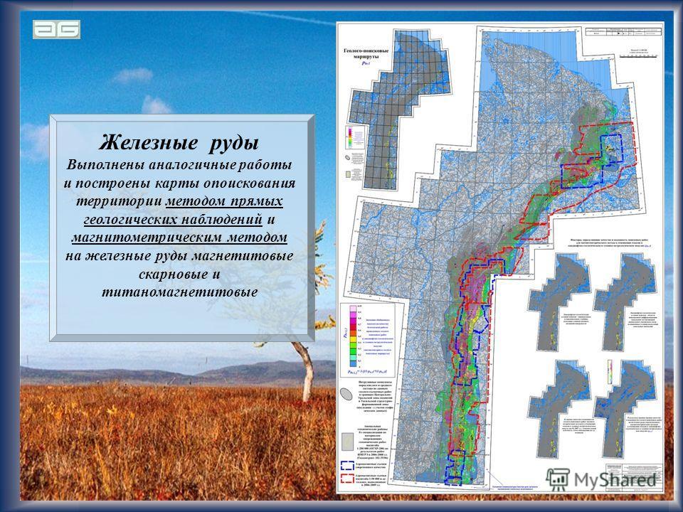 24 Железные руды Выполнены аналогичные работы и построены карты опоискования территории методом прямых геологических наблюдений и магнитометрическим методом на железные руды магнетитовые скарновые и титаномагнетитовые