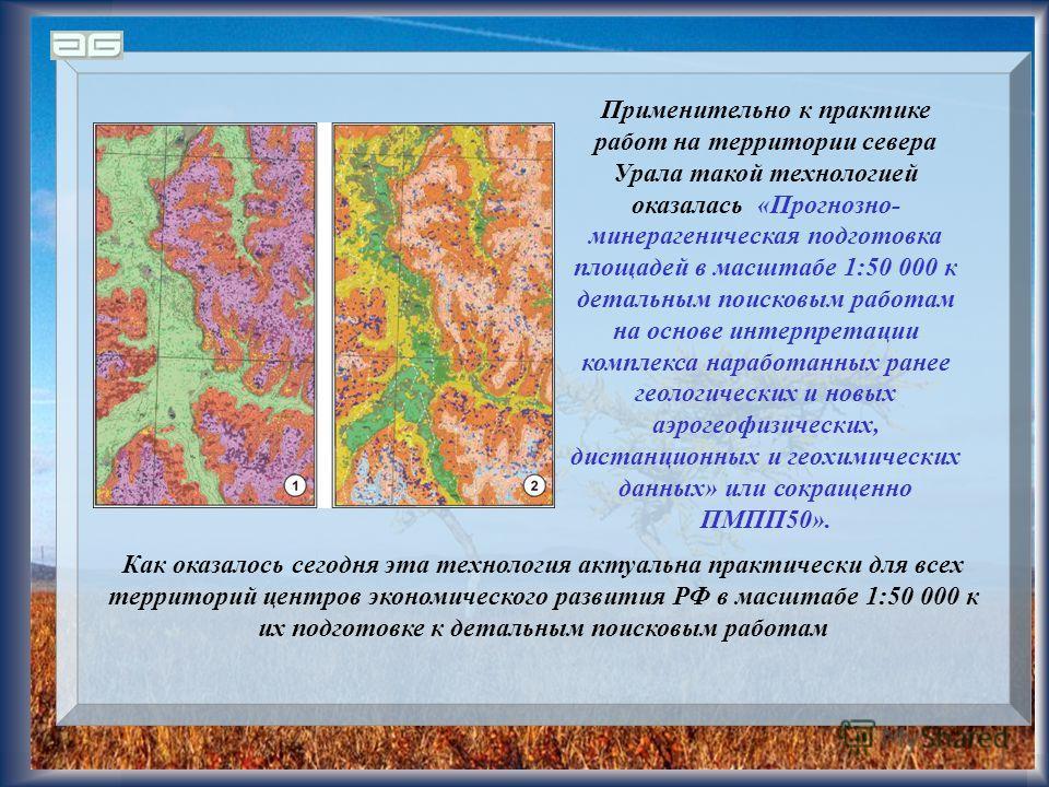 28 Применительно к практике работ на территории севера Урала такой технологией оказалась «Прогнозно- минерагеническая подготовка площадей в масштабе 1:50 000 к детальным поисковым работам на основе интерпретации комплекса наработанных ранее геологиче