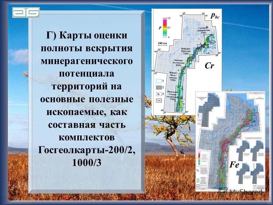 29 Г) Г) Карты оценки полноты вскрытия минерагенического потенциала территорий на основные полезные ископаемые, как составная часть комплектов Госгеолкарты-200/2, 1000/3 Cr Fe