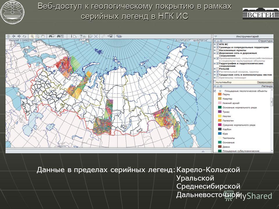 Веб-доступ к геологическому покрытию в рамках серийных легенд в НГК ИС Данные в пределах серийных легенд:Карело-Кольской Уральской Среднесибирской Дальневосточной