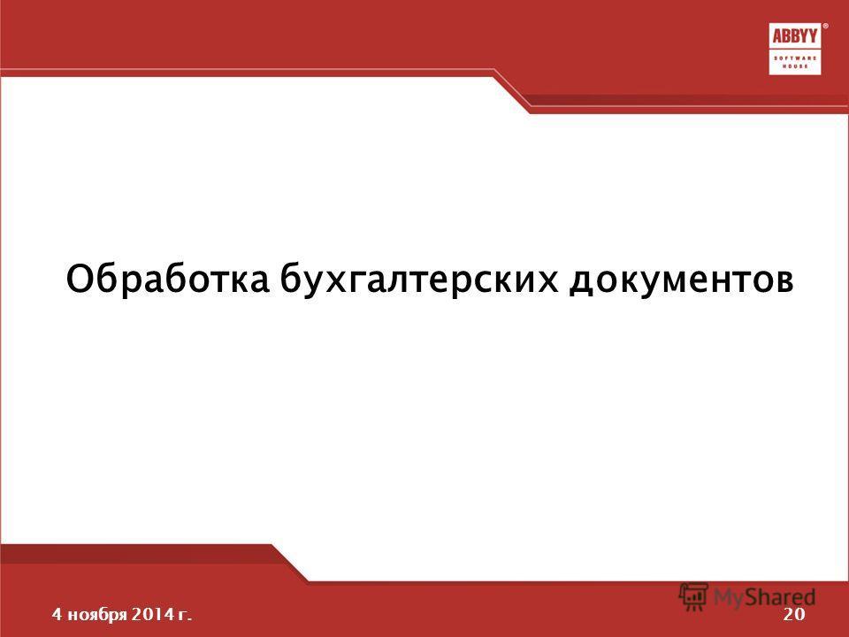 204 ноября 2014 г. Обработка бухгалтерских документов