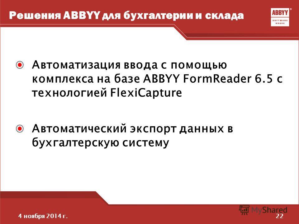 224 ноября 2014 г. Автоматизация ввода с помощью комплекса на базе ABBYY FormReader 6.5 с технологией FlexiCapture Автоматический экспорт данных в бухгалтерскую систему Решения ABBYY для бухгалтерии и склада