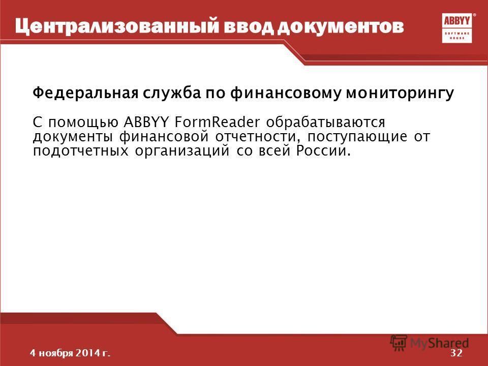 324 ноября 2014 г. Централизованный ввод документов Федеральная служба по финансовому мониторингу C помощью ABBYY FormReader обрабатываются документы финансовой отчетности, поступающие от подотчетных организаций со всей России.