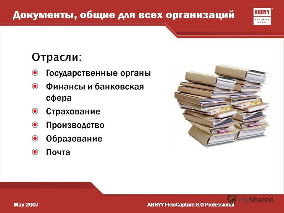 May 2007 ABBYY FlexiCapture 8.0 Professional Документы, общие для всех организаций Государственные органы Финансы и банковская сфера Страхование Производство Образование Почта Отрасли: