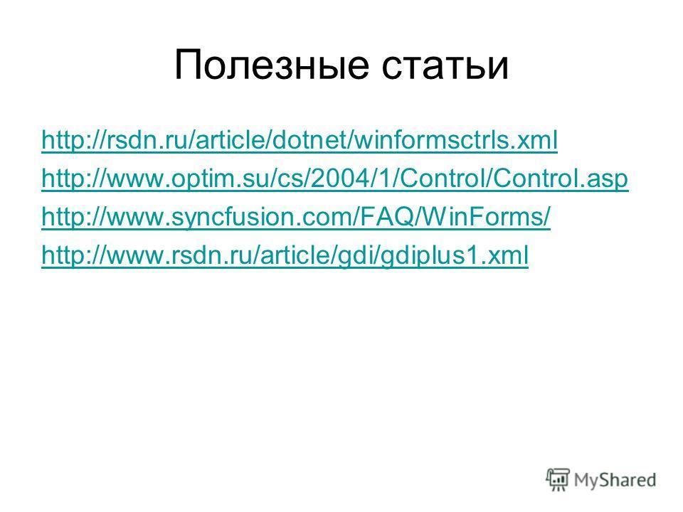Полезные статьи http://rsdn.ru/article/dotnet/winformsctrls.xml http://www.optim.su/cs/2004/1/Control/Control.asp http://www.syncfusion.com/FAQ/WinForms/ http://www.rsdn.ru/article/gdi/gdiplus1.xml