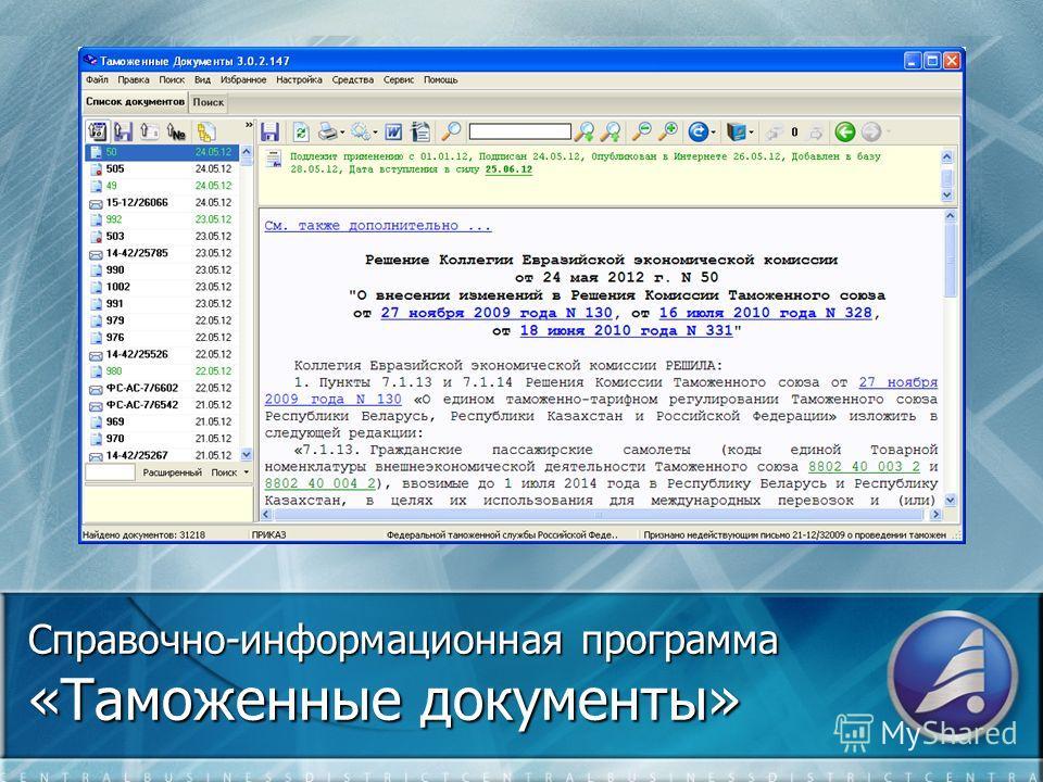 Справочно-информационная программа «Таможенные документы»