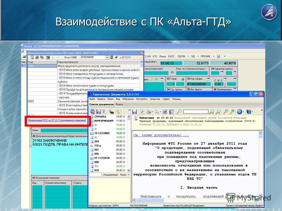 Взаимодействие с ПК «Альта-ГТД»