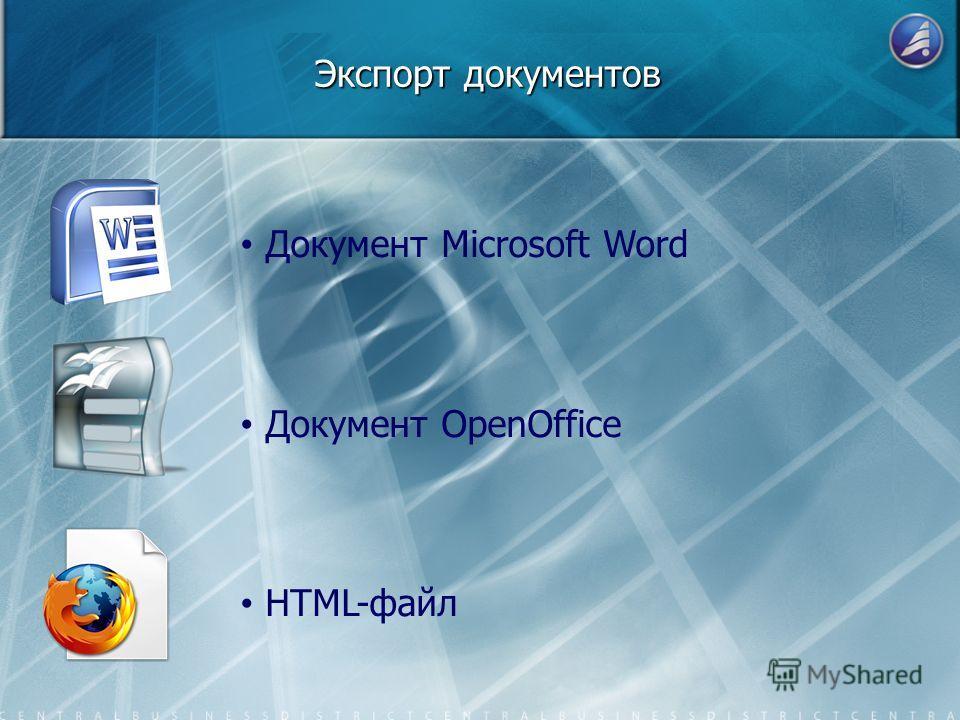Экспорт документов Документ Microsoft Word Документ OpenOffice HTML-файл