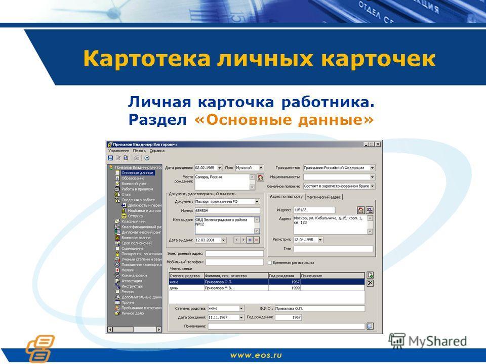 Картотека личных карточек Личная карточка работника. Раздел «Основные данные»