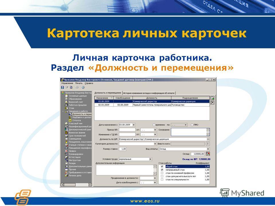 Картотека личных карточек Личная карточка работника. Раздел «Должность и перемещения»
