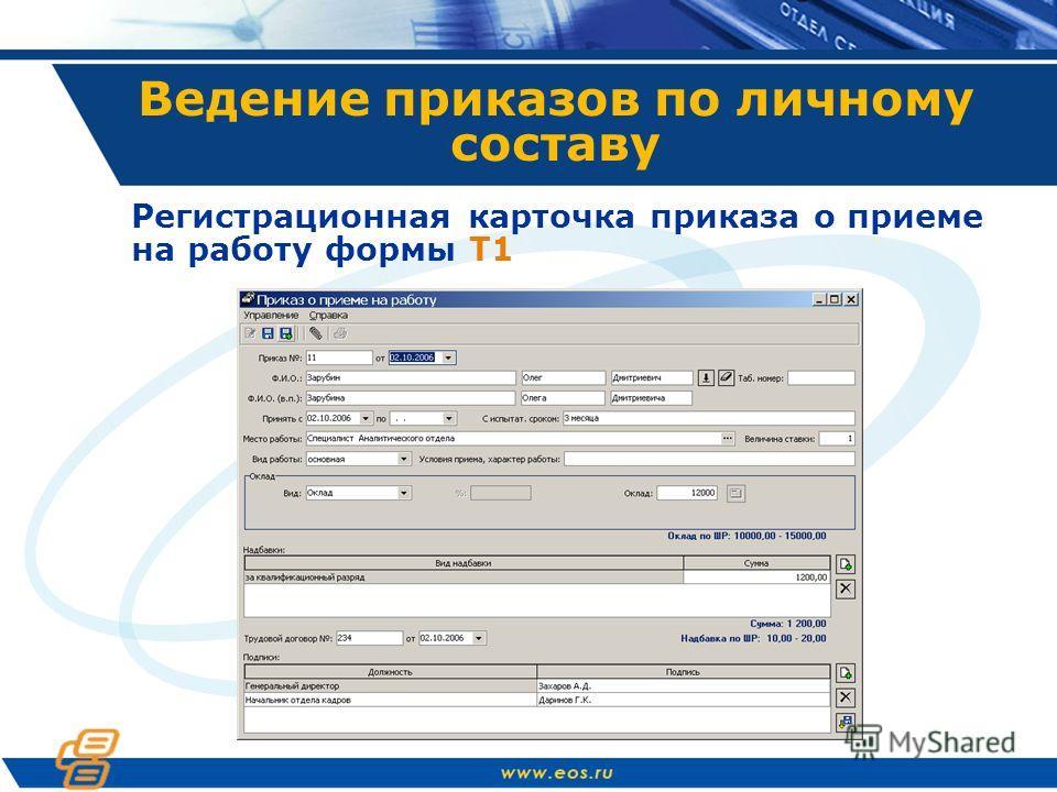 Ведение приказов по личному составу Регистрационная карточка приказа о приеме на работу формы Т1