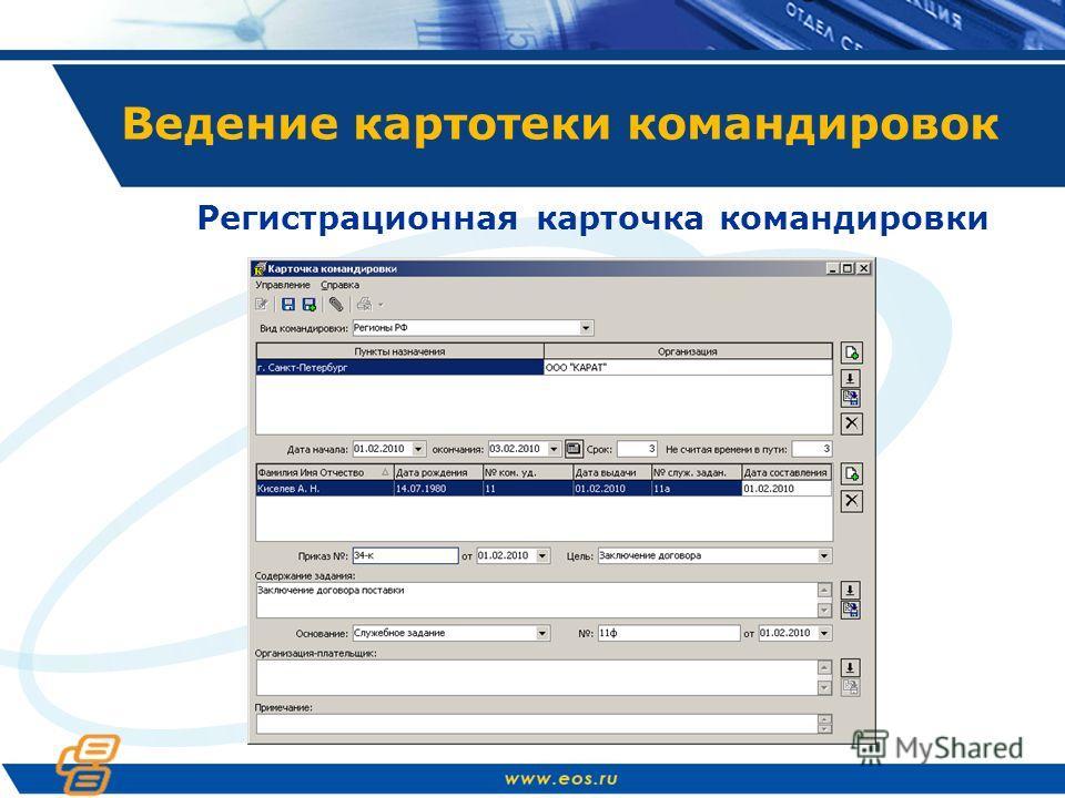 Ведение картотеки командировок Регистрационная карточка командировки