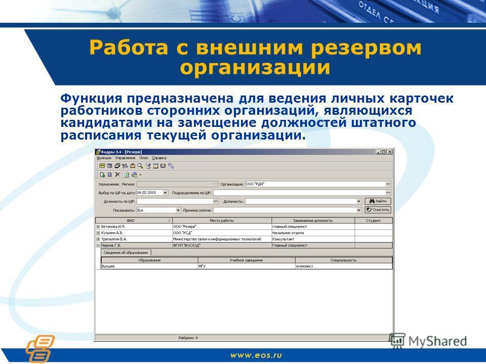 Функция предназначена для ведения личных карточек работников сторонних организаций, являющихся кандидатами на замещение должностей штатного расписания текущей организации. Работа с внешним резервом организации