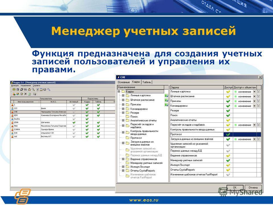 Менеджер учетных записей Функция предназначена для создания учетных записей пользователей и управления их правами.