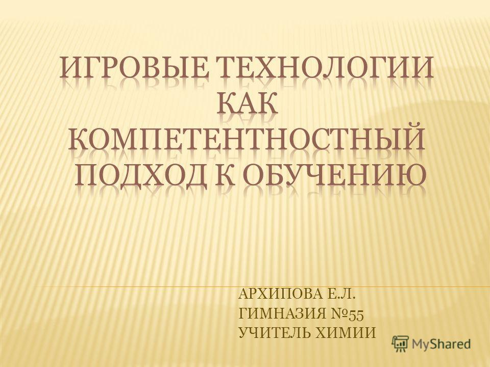 АРХИПОВА Е.Л. ГИМНАЗИЯ 55 УЧИТЕЛЬ ХИМИИ