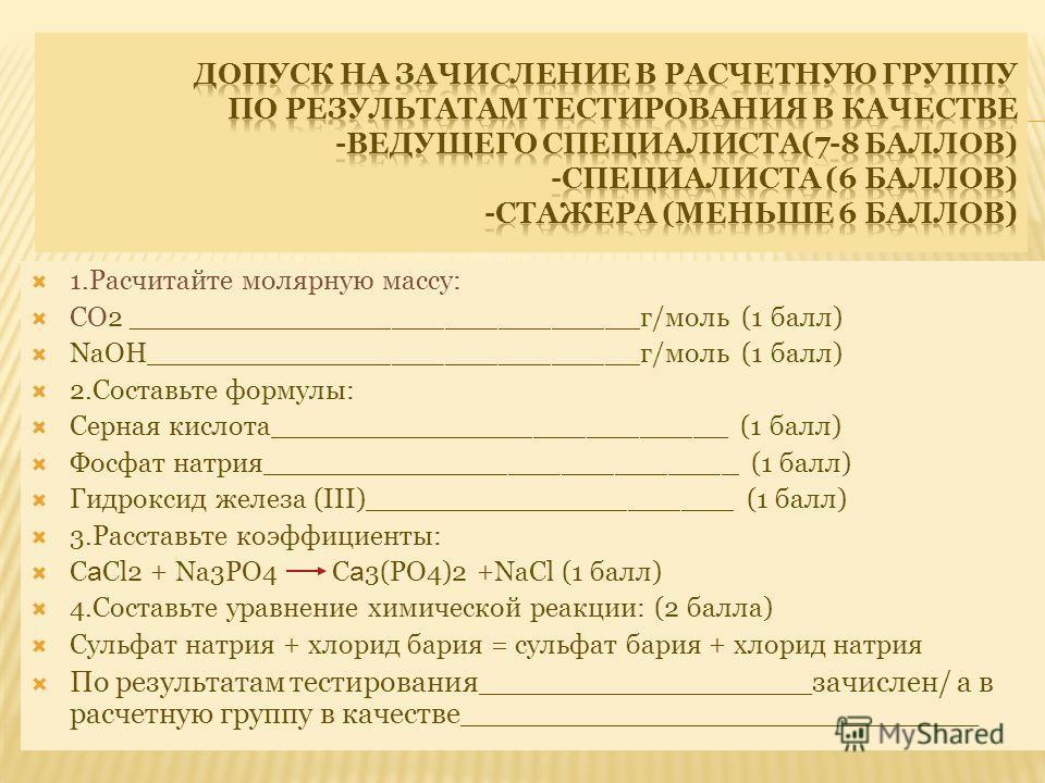 1. Расчитайте молярную массу: СО2 _____________________________г/моль (1 балл) NaOH____________________________г/моль (1 балл) 2. Составьте формулы: Серная кислота__________________________ (1 балл) Фосфат натрия___________________________ (1 балл) Г