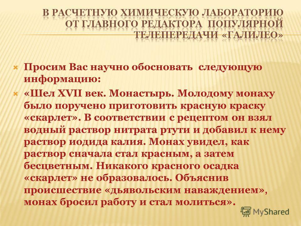 Просим Вас научно обосновать следующую информацию: «Шел ХVII век. Монастырь. Молодому монаху было поручено приготовить красную краску «скарлеттттт». В соответствии с рецептом он взял водный раствор нитрата ртути и добавил к нему раствор иодида калия.