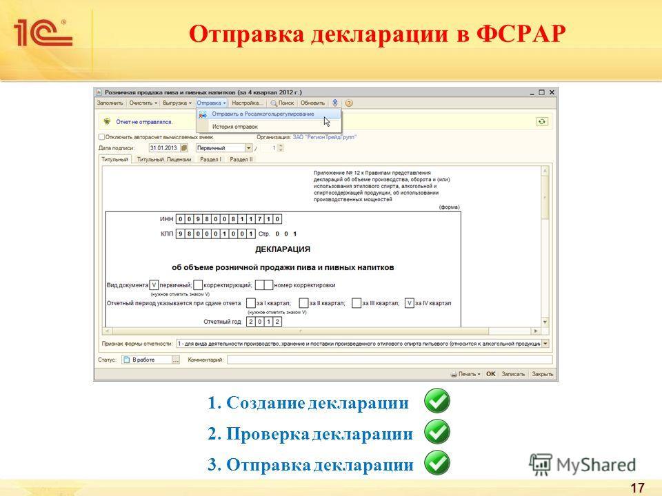 1. Создание декларации 2. Проверка декларации 3. Отправка декларации Отправка декларации в ФСРАР 17