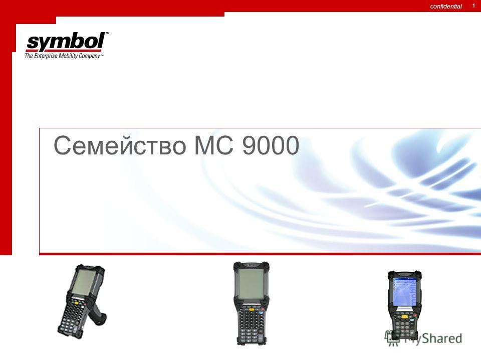 confidential 1 Семейство MC 9000