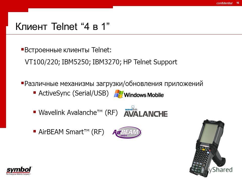 confidential 16 Клиент Telnet 4 в 1 Встроенные клиенты Telnet: VT100/220; IBM5250; IBM3270; HP Telnet Support Различные механизмы загрузки/обновления приложений ActiveSync (Serial/USB) Wavelink Avalanche (RF) AirBEAM Smart (RF)