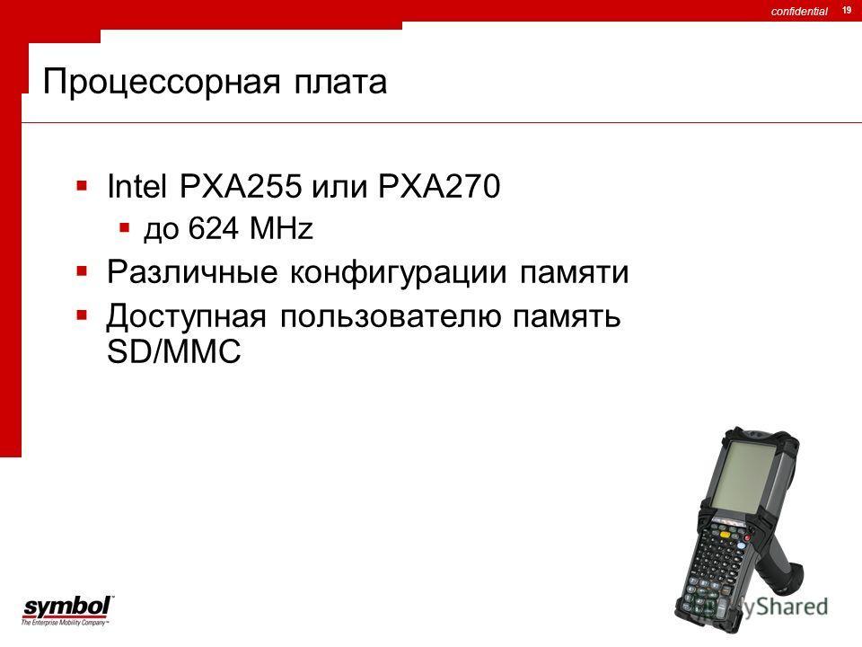 confidential 19 Процессорная плата Intel PXA255 или PXA270 до 624 MHz Различные конфигурации памяти Доступная пользователю память SD/MMC