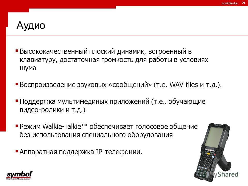 confidential 29 Аудио Высококачественный плоский динамик, встроенный в клавиатуру, достаточная громкость для работы в условиях шума Воспроизведение звуковых «сообщений» (т.е. WAV files и т.д.). Поддержка мультимедийных приложений (т.е., обучающие вид