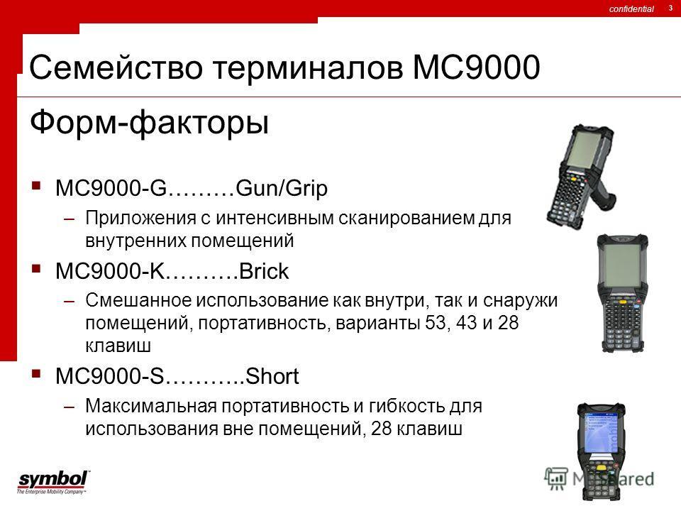 confidential 3 Семейство терминалов MC9000 MC9000-G………Gun/Grip –Приложения с интенсивным сканированием для внутренних помещений MC9000-K……….Brick –Смешанное использование как внутри, так и снаружи помещений, портативность, варианты 53, 43 и 28 клавиш