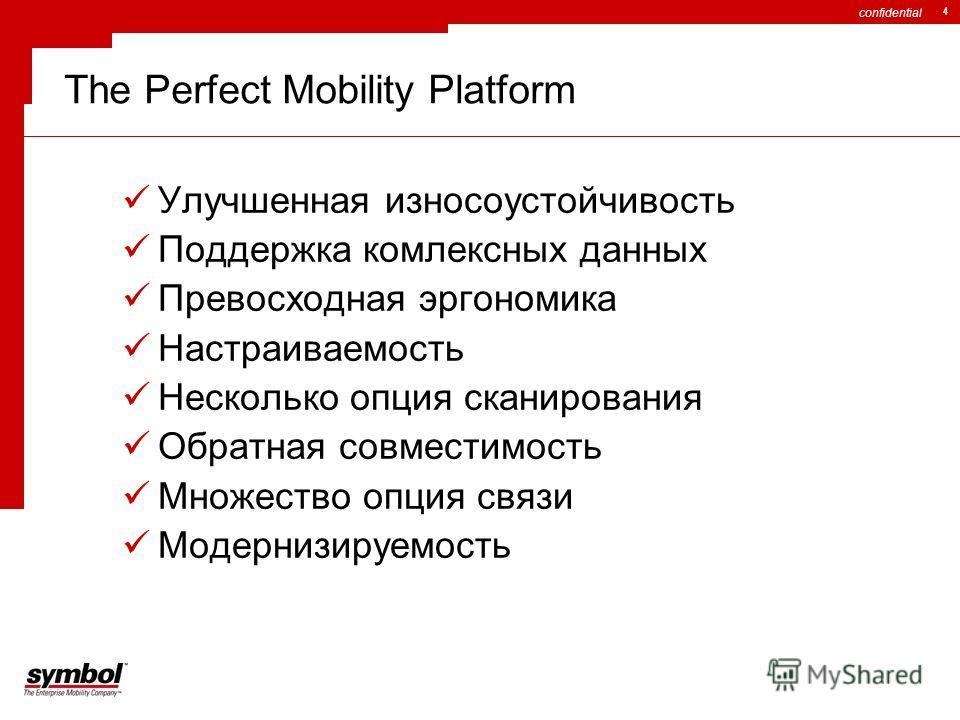 confidential 4 The Perfect Mobility Platform Улучшенная износоустойчивость Поддержка комплексных данных Превосходная эргономика Настраиваемость Несколько опция сканирования Обратная совместимость Множество опция связи Модернизируемость