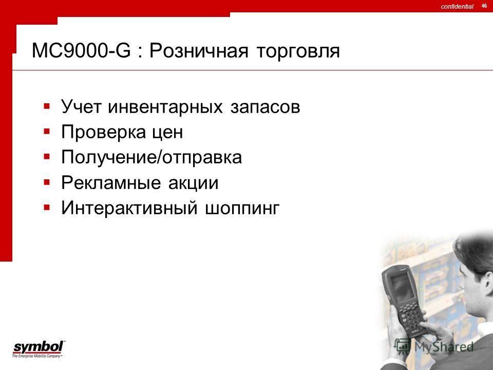 confidential 46 MC9000-G : Розничная торговля Учет инвентарных запасов Проверка цен Получение/отправка Рекламные акции Интерактивный шоппинг