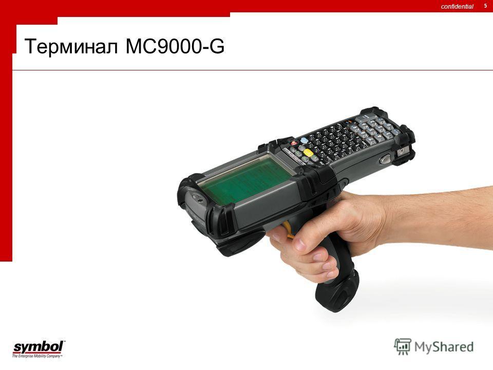 confidential 5 Терминал MC9000-G
