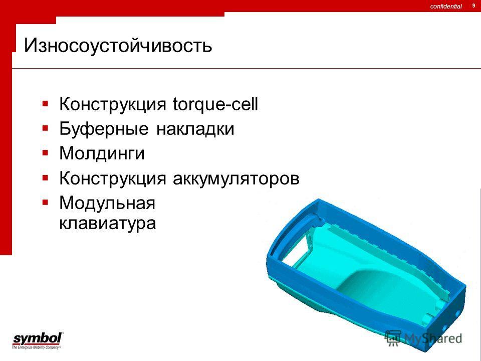 confidential 9 Износоустойчивость Конструкция torque-cell Буферные накладки Молдинги Конструкция аккумуляторов Модульная клавиатура