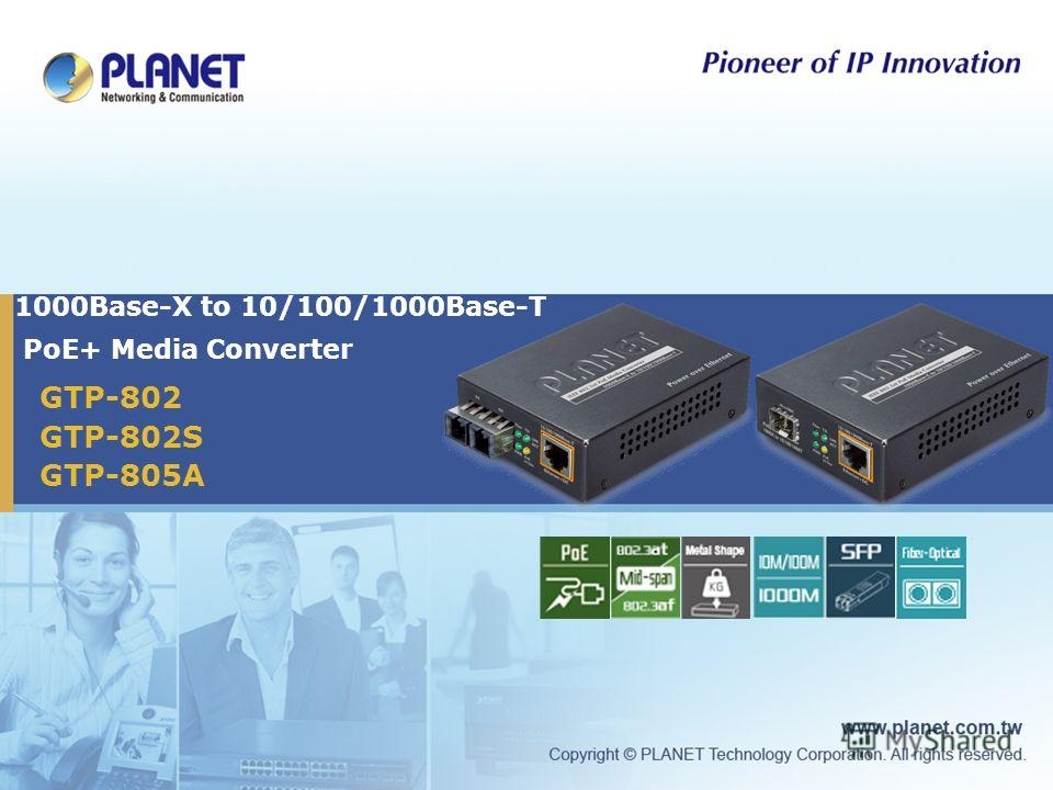 1000Base-X to 10/100/1000Base-T PoE+ Media Converter GTP-802 GTP-802S GTP-805A