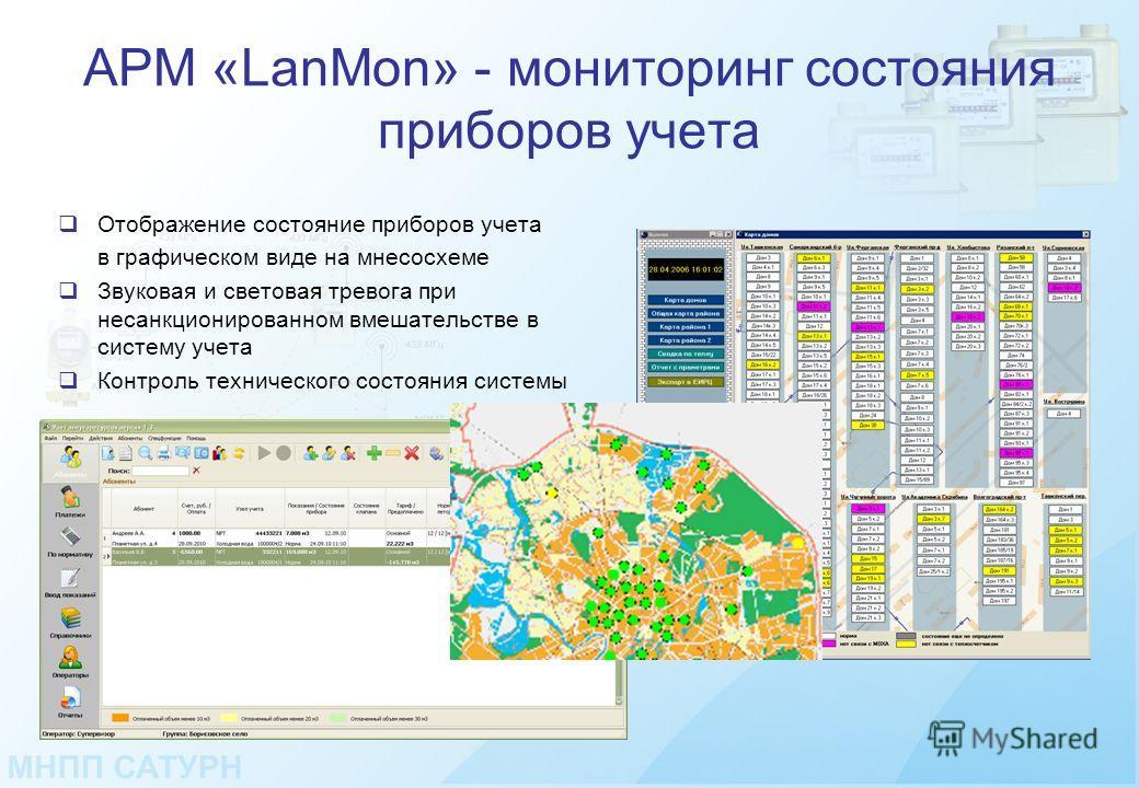 АРМ «LanMon» - мониторинг состояния приборов учета Отображение состояние приборов учета в графическом виде на мнемосхеме Звуковая и световая тревога при несанкционированном вмешательстве в систему учета Контроль технического состояния системы