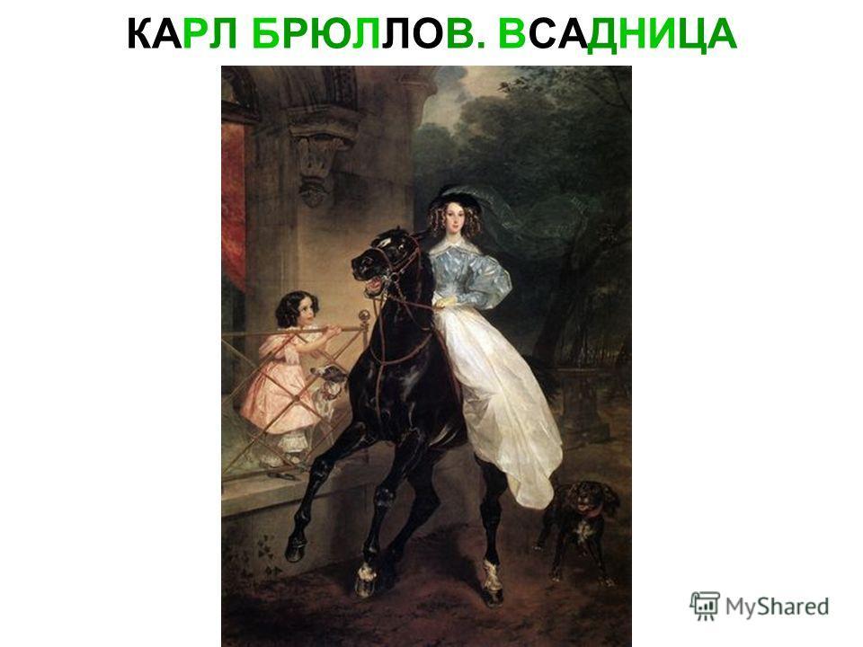 КАРЛ БРЮЛЛОВ. ВСАДНИЦА