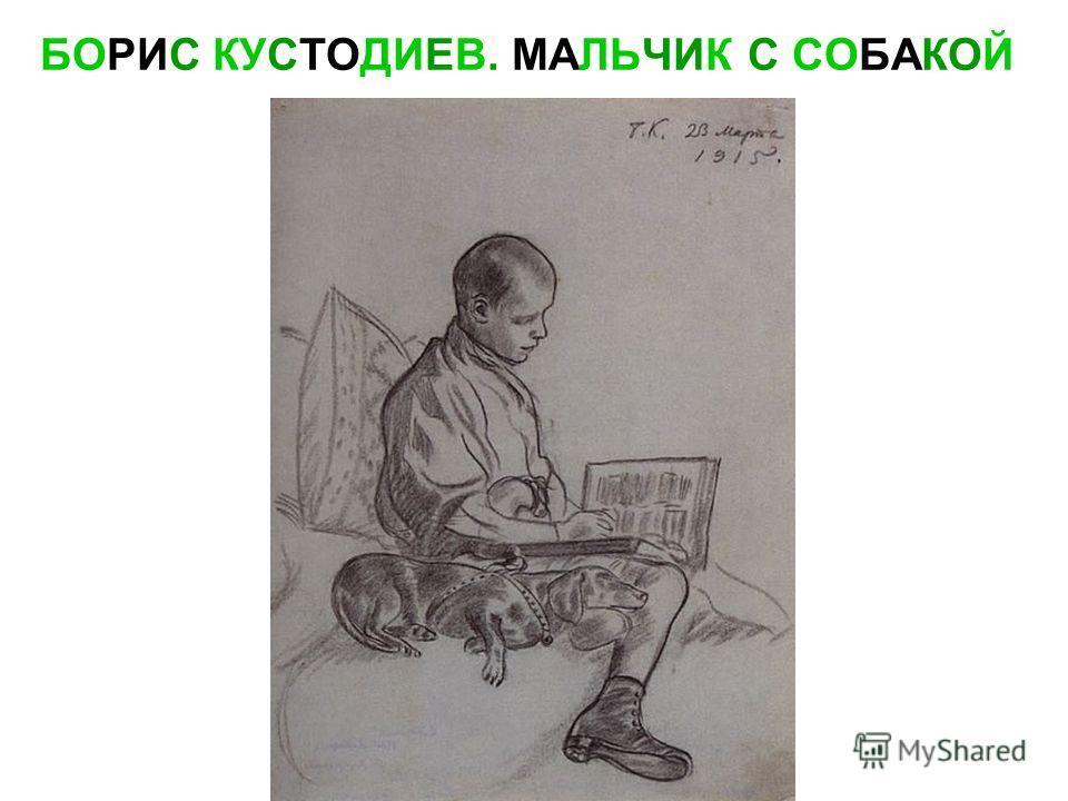 БОРИС КУСТОДИЕВ. МАЛЬЧИК С СОБАКОЙ