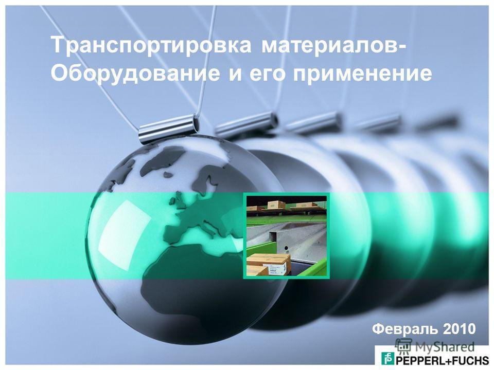 Транспортировка материалов- Оборудование и его применение Февраль 2010
