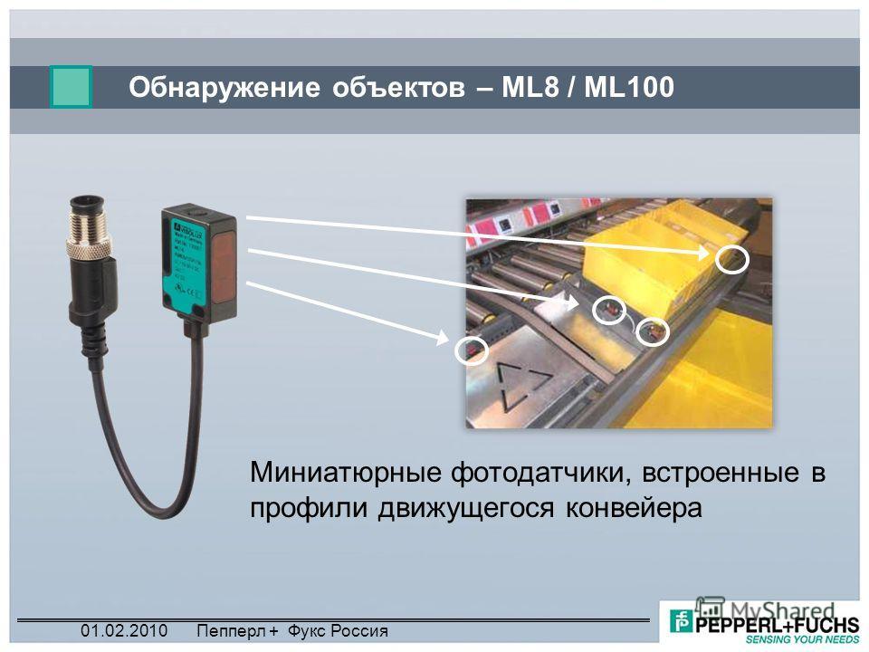 Обнаружение объектов – ML8 / ML100 Миниатюрные фотодатчики, встроенные в профили движущегося конвейера 01.02.2010Пепперл + Фукс Россия