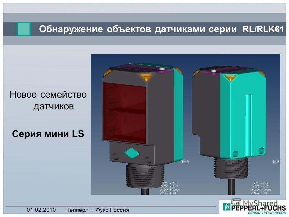 Обнаружение объектов датчиками серии RL/RLK61 Новое семейство датчиков Серия мини LS 01.02.2010Пепперл + Фукс Россия