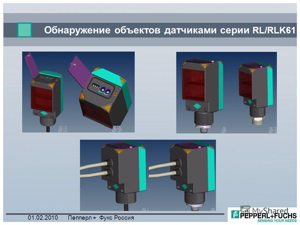 Обнаружение объектов датчиками серии RL/RLK61 01.02.2010Пепперл + Фукс Россия