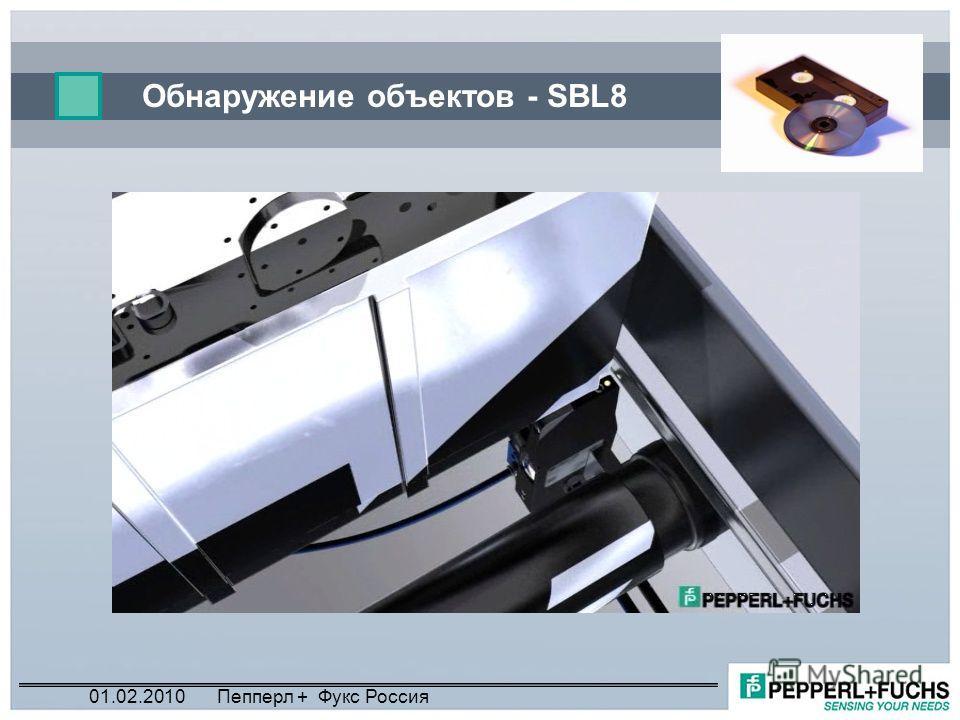 Обнаружение объектов - SBL8 01.02.2010Пепперл + Фукс Россия