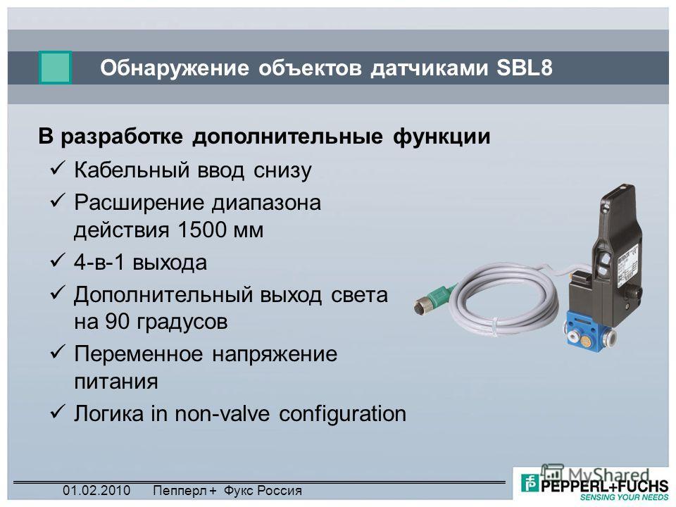 Обнаружение объектов датчиками SBL8 Кабельный ввод снизу Расширение диапазона действия 1500 мм 4-в-1 выхода Дополнительный выход света на 90 градусов Переменное напряжение питания Логика in non-valve configuration В разработке дополнительные функции