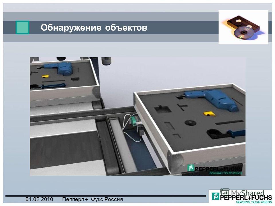 Обнаружение объектов 01.02.2010Пепперл + Фукс Россия