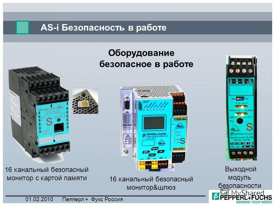 AS-i Безопасность в работе Оборудование безопасное в работе 16 канальный безопасный монитор с картой памяти 16 канальный безопасный монитор&шлюз Выходной модуль безопасности 01.02.2010Пепперл + Фукс Россия