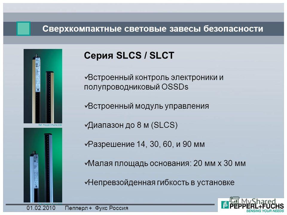 Сверхкомпактные световые завесы безопасности Серия SLCS / SLCT Встроенный контроль электроники и полупроводниковый OSSDs Встроенный модуль управления Диапазон до 8 м (SLCS) Разрешение 14, 30, 60, и 90 мм Малая площадь основания: 20 мм х 30 мм Непревз
