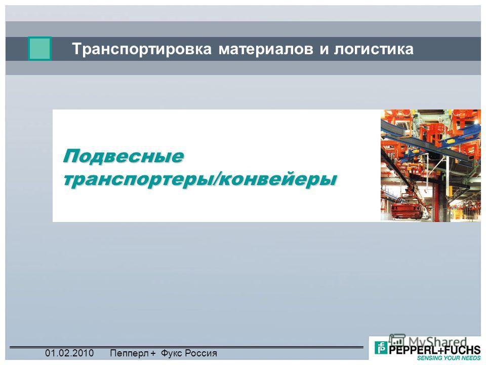 Транспортировка материалов и логистика Подвесные транспортеры/конвейеры 01.02.2010Пепперл + Фукс Россия